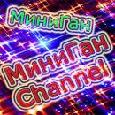 МиниГана