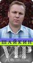 Шайкин Миша