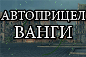 Автоприцел Ванги - читерский прицел от Lportii для World of Tanks 1.4.0.2 WOT