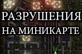 Поваленные деревья и разрушенные объекты на миникарте для World of tanks 1.4.1.0 WOT