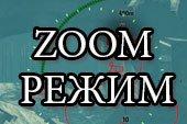 Зум для прицела (многократный zoom x4 x8 x16 x30) для World of Tanks 0.9.17.1 WOT (4 варианта)