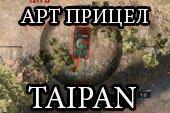 Арт (артиллерийский) прицел Taipan для World of Tanks 1.6.0.1 WOT