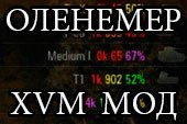 Рабочий оленемер (мод XVM) - последняя версия оленеметра для World of tanks 1.6.1.3 WOT