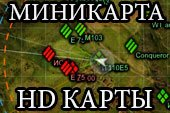 Мод миникарта с HD картами (ex-Locastan) для 0.9.17.0.2 World of Tanks WOT