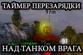 Индикатор перезарядки над танком врагов и союзников для WOT 1.6.0.1 World of Tanks (2 варианта)