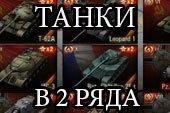 Танки в два-три ряда в ангаре без XVM - мод для World of tanks 1.6.1.4 WOT