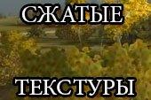 Сжатые текстуры для повышения FPS в World of tanks 0.9.19.1.2 WOT (4 варианта)