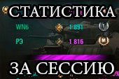 Статистика за сессию для World of tanks 0.9.17.0.2 WOT (8 вариантов)