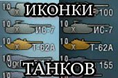 Иконки танков на основе стандартных для WOT 0.9.19.1.2 World of tanks от betax (3 вида)