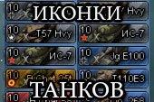 3D иконки танков (4 вида) от DJON_999 для WOT 1.6.0.7 World of tanks