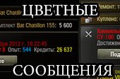 Цветные сообщения и статистика за сессию ЯсенКрасен (10 видов) для World of tanks 1.4.1.2 WOT