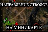 Мод на направление стволов противников на миникарте для World of tanks 1.6.0.7 WOT (2 варианта)