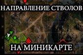 Мод на направление стволов противников на миникарте для World of tanks 0.9.17.1 WOT
