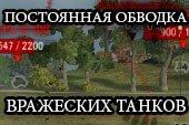 Постоянная обводка-рентген силуэта врагов за препятствиями для World of tanks 0.9.18 WOT