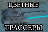 Утолщенные цветные трассеры после выстрела для World of tanks 0.9.19.1.2 WOT (2 варианта)