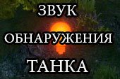 Звук обнаружения танка - озвучка 6 чувства World of tanks 1.3.0.0 WOT (48 вариантов)
