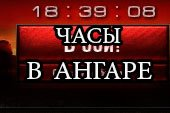 Часы в ангаре без XVM - мод для World of tanks 1.6.0.7 WOT