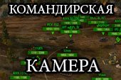 Командирская камера - отдаление обзора вверх для World of tanks 0.9.17.1 WOT