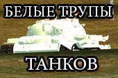 Белые трупы танков мод для WOT 1.3.0.1 World of tanks