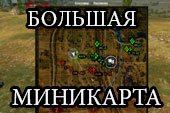 Мод большая мини-карта без XVM под WOT 1.1.0.1 World of tanks