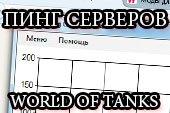 Пинг серверов World of tanks 1.6.0.7 - ищем лучший сервер WOT