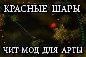 Красные шары на месте выстрела артиллерии - читерский мод для арты World of tanks 0.9.20.1 WOT