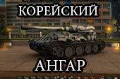Скачать ангар для World of tanks 0.9.15.2 WOT в корейском стиле