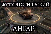 Мод футурический ангар для танков под World of tanks 0.9.17.0.2 WOT
