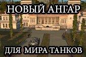 Новый ангар Южный берег для WOT 0.9.10 World of tanks