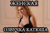 Женская озвучка Катюша - скачать для World of tanks 0.9.19.0.2 WOT