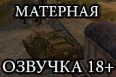 Мод: Матерная озвучка - Lepota для World of tanks 1.3.0.1 WOT