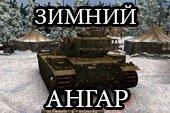 Зимний лес - отличный ангар для World of tanks 0.9.10 WOT