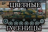 Раскрашенные белые гусеницы (катки) для World of tanks 1.3.0.1 WOT