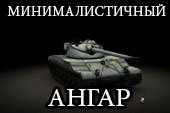Минималистичный ангар для World of tanks 0.9.22.0.1 WOT (8 вариантов)