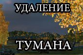 Удаление тумана и увеличение дальности видимости в World of tanks 1.4.1.2 WOT