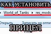 Как установить прицел World of tanks