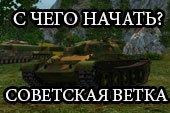 Какие танки качать World of tanks. Обзор советской ветки развития WOT.