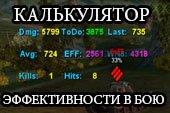 Калькулятор эффективности (КПД) в бою World of tanks 1.1.0.1 WOT