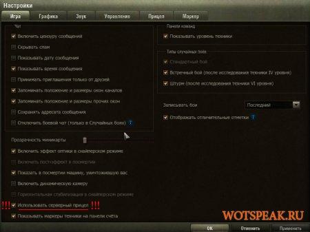 Серверный прицел для World of Tanks 1.0.0.3 WOT без PMOD