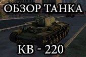 Гайд по танку КВ-220 (обзор и тактика для World of tanks)