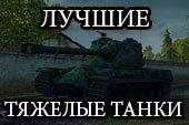 Лучшие тяжелые танки World of tanks