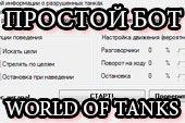 Бесплатный рабочий бот - скачать для World of tanks