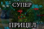 Супер прицел Deegie's Sights для World of tanks 0.9.17.1 WOT