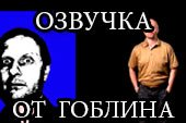 Новая матная озвучка от Гоблина (Дмитрия Пучкова) World of tanks 1.0.1.1 WOT