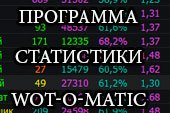 Программа Wot o Matic (Вотоматик) для просмотра статистики World of tanks 0.9.18 WOT
