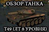 Гайд Т49 (обзор и тактика T49) легкий танк 8 уровня (WOT) World of tanks