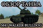Обзор M41 Walker Bulldog - гайд по танку Бульдог М41 World of tanks (WOT)