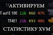 Как активировать статистику xvm (Оленемер) в World of tanks
