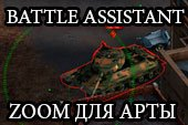 Специальный зум для арты - Battle Assistant zoom для артиллерии World of tanks 0.9.22.0.1 WOT