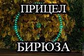 Точный прицел Бирюза для World of tanks 1.5.1.2 WOT (RUS+ENG версии)
